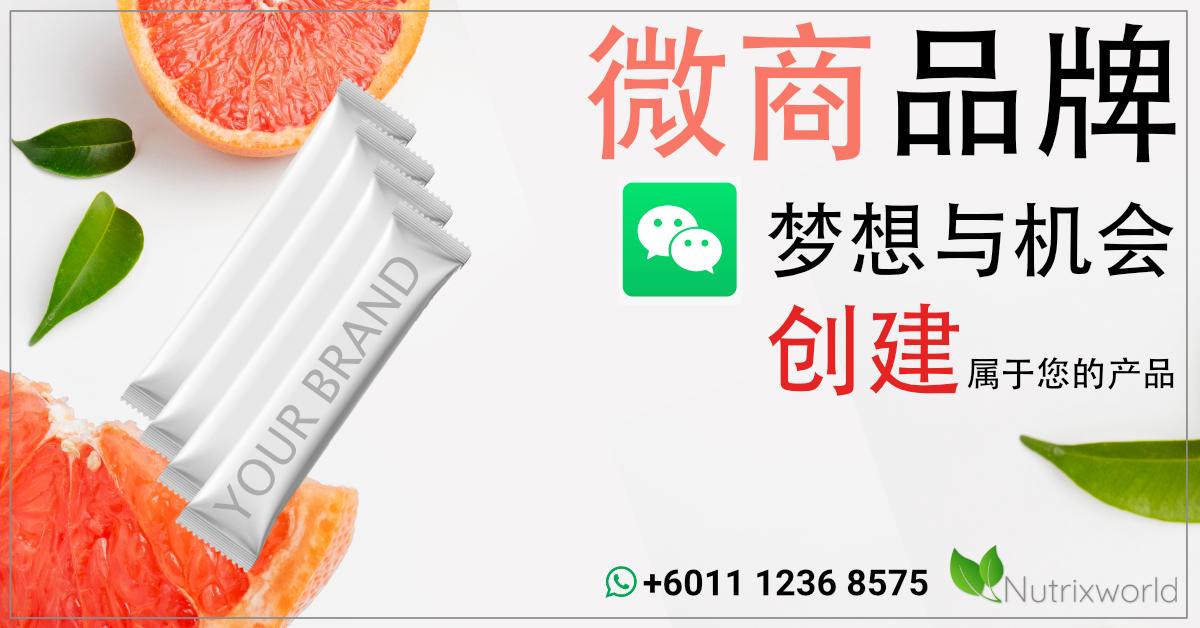 OEM微商品牌 | 食物保健品工厂代工 |打造属于您的品牌